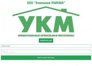 Предпросмотр для www.uni-kma.ru — Уникма