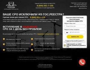 Предпросмотр для uni-sro.ru — Uni-sro.ru