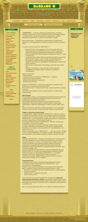 Предпросмотр для www.vavilon-s.ru — Вавилон-С
