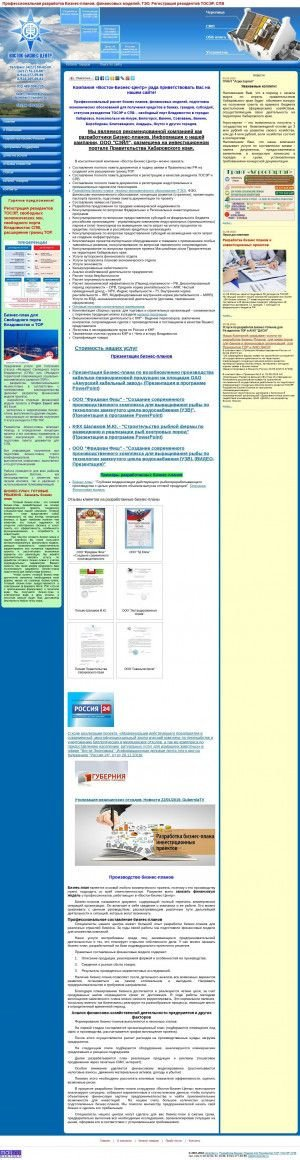 Предпросмотр для www.vbcenter.ru — ИП Меньшиков А.В.