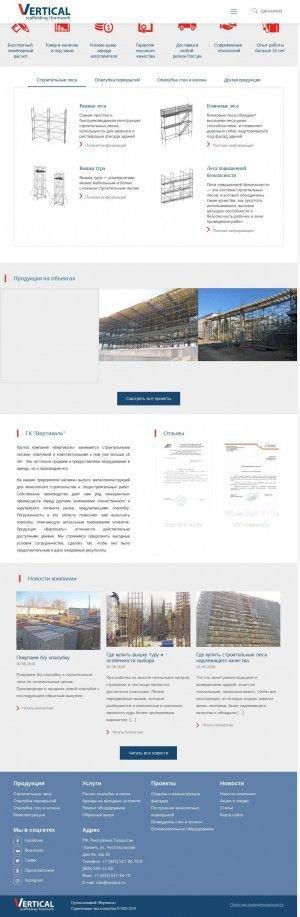 Предпросмотр для verplus.ru — Вертикаль Плюс