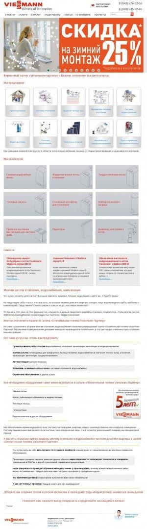Предпросмотр для viessmann-kazan.ru — Viessmann Отопительная Техника
