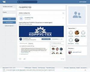 Предпросмотр для vk.com — Коррус-Тех, Инк