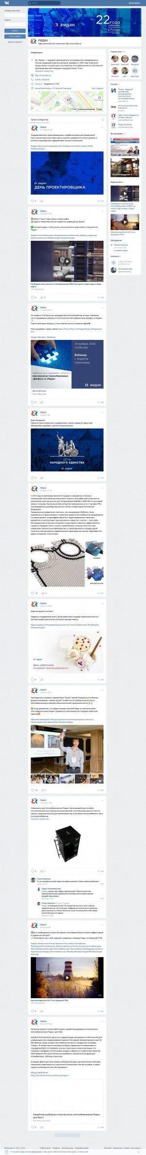 Предпросмотр для vk.com — Ридан