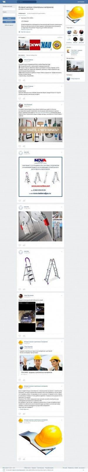Предпросмотр для vk.com — Торгово-Строительная Компания Союз