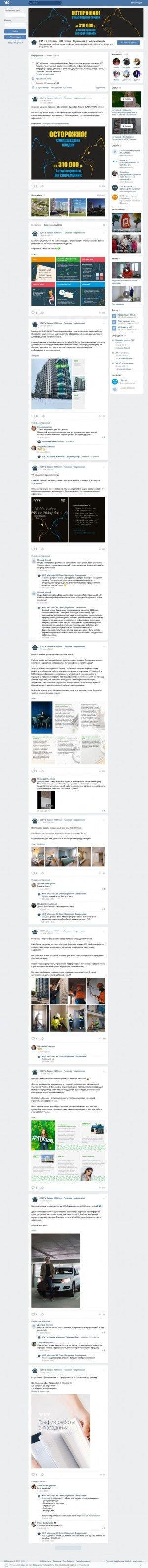 Предпросмотр для vk.com — ЮИТ Казань, офис продаж