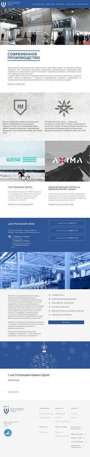 Предпросмотр для www.vkz.ru — Керамика-Волга