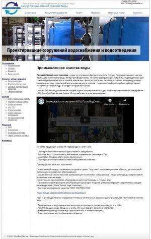 Предпросмотр для vodcenter.ru — НПЦ ПромВодОчистка
