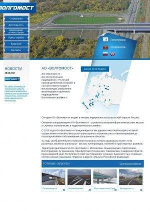 Предпросмотр для www.volgomost.ru — Филиал Волгомост Мостотряд № 3