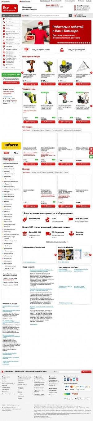 Предпросмотр для www.vseinstrumenti.ru — Всеинструменты.ру