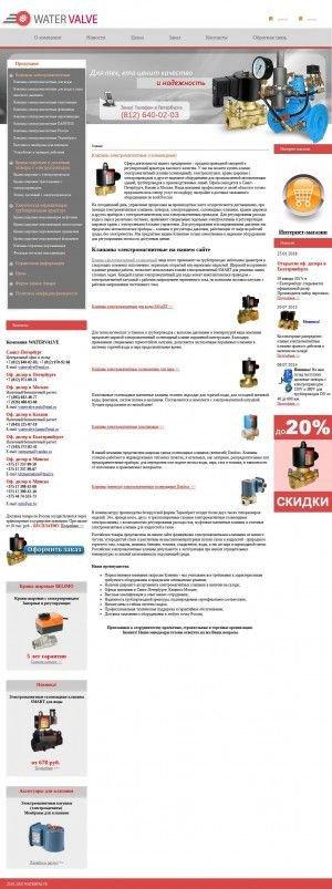 Предпросмотр для www.watervalve.ru — Компания Watervalve