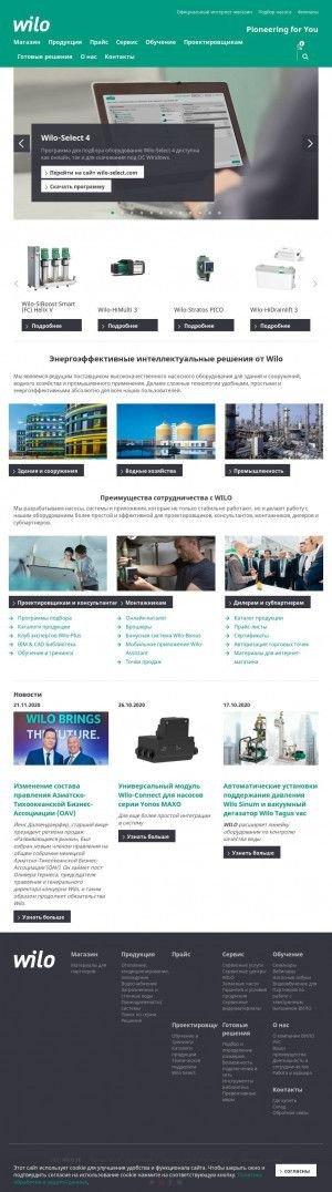 Предпросмотр для www.wilo.ru — Вило Рус
