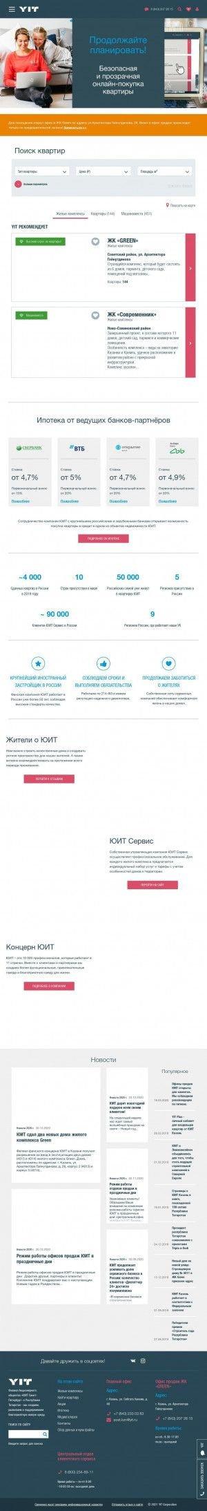 Предпросмотр для www.yitkazan.ru — ЮИТ Казань, офис продаж