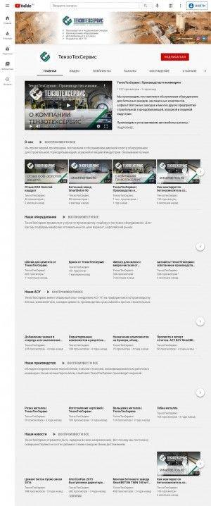Предпросмотр для www.youtube.com — ТензоТехСервис