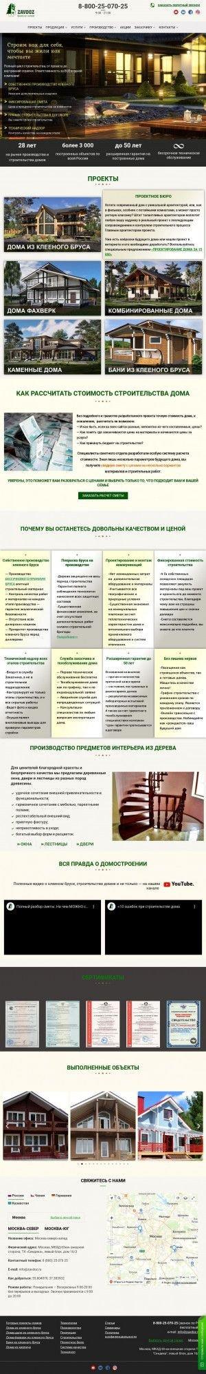 Предпросмотр для zavdoz.ru — Заволжский ДОЗ
