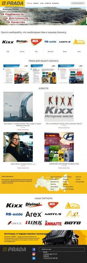 Предпросмотр для zic.ru — Прада