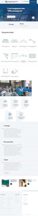 Предпросмотр для www.zmk-kazan.ru — Завод металлической кровли