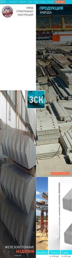 Предпросмотр для www.zsk-raff.ru — Завод строительных конструкций-2