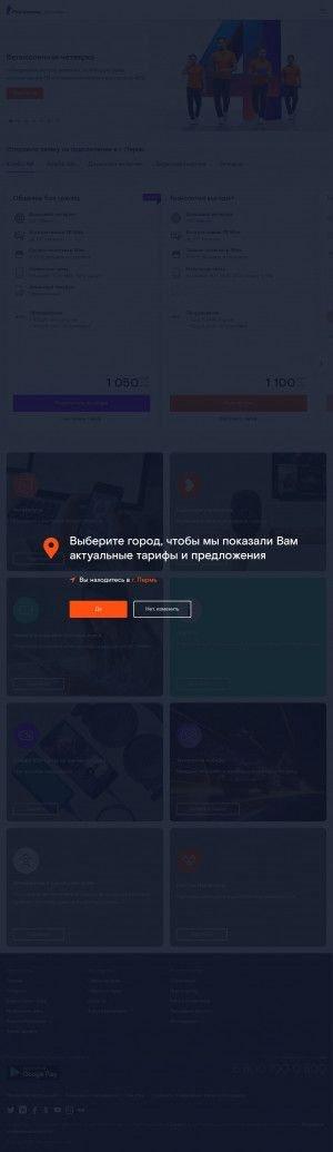 Предпросмотр для www.perm.rt.ru — Ростелеком