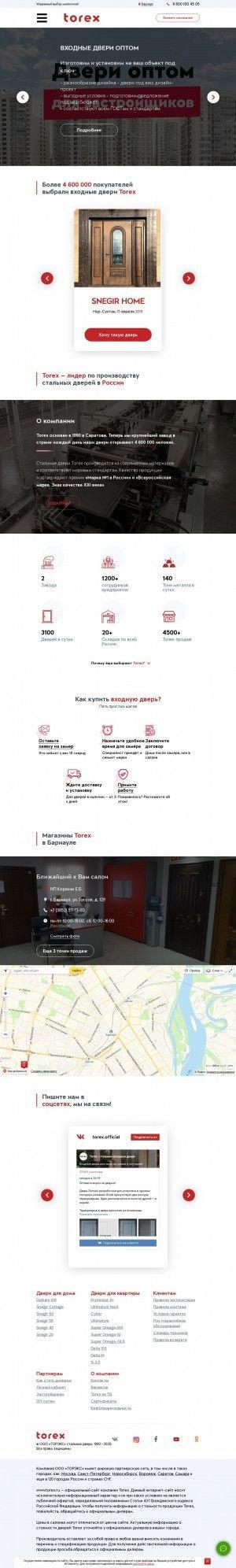 Предпросмотр для torex.ru — Стальные двери Torex