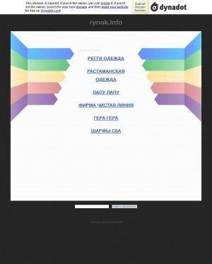 Предпросмотр для www.rynok.info — Мидис