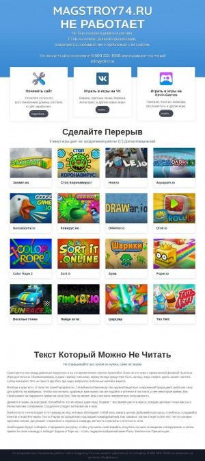 Предпросмотр для www.magstroy74.ru — МагСтрой