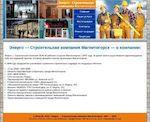 Предпросмотр для www.skmmag.ru — Энерго-строительная компания