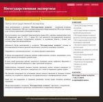 Предпросмотр для n-expertise.ru — Негосударственная экспертиза – Мурманск