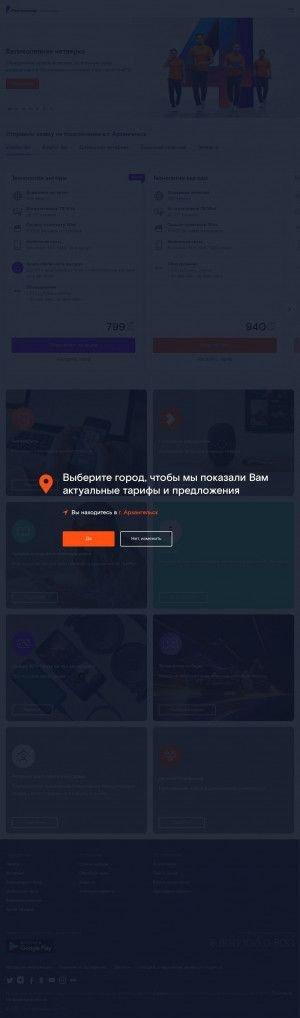 Предпросмотр для www.archangelsk.rt.ru — Ростелеком
