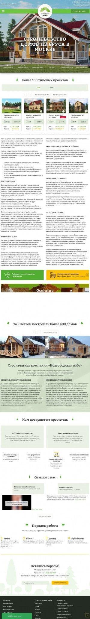 Предпросмотр для novgorodskayaizba.ru — Новгородская изба