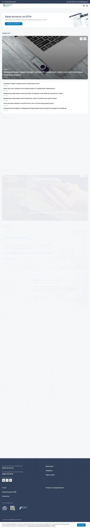 Предпросмотр для r29.kadastr.ru — Земельная Кадастровая Палата по Архангельской области ФГУ Шенкурский территориальный отдел