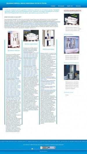 Предпросмотр для www.vanna-optom.ru — Сантехника