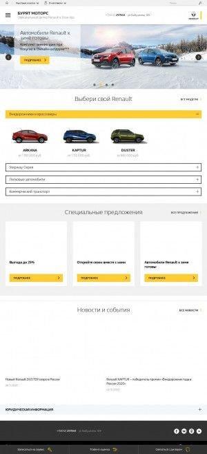 Предпросмотр для renault-baikal.ru — Бурят моторс