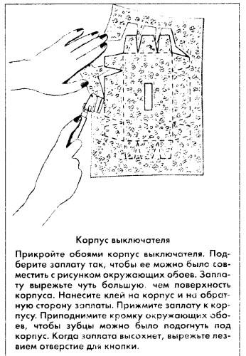 8.Технология оклейки