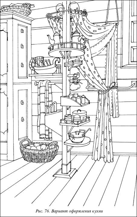 Рис.76. Вариант оформления кухни