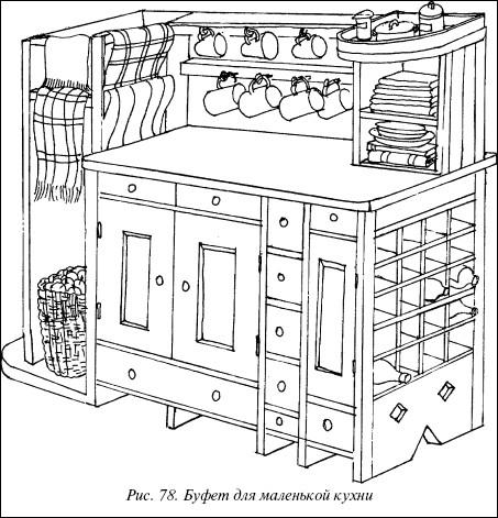 Рис.78. Буфет для маленькой кухни