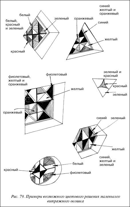 Рис.79. Примеры возможного цветового решения маленького витражного окошка