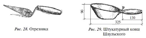 6.Инструмент и <a href='https://kran-info.ru/b/book/3/page/3-3-gruzozahvatnie-prisposobleniya-i-tara/9-3-2-semnie-gruzozahvatnie-prisposobleniya' target='_blank' rel='external'>приспособления</a>