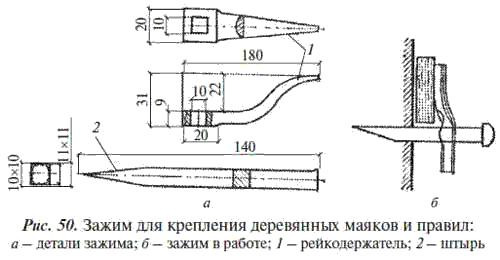 10.<a href='https://stroim-domik.ru/lib/b/book/1510355148/14' target='_self'>Устройство маяков</a>
