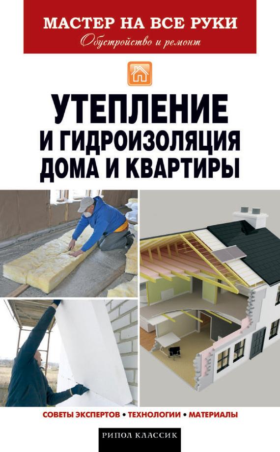 Утепление и гидроизоляция дома и квартиры