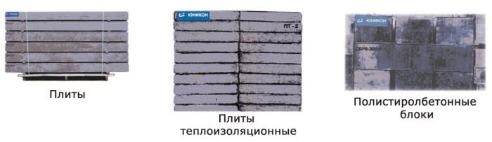 Рис. 32. Полистиролбетонные плиты, стеновые блоки, перемычки
