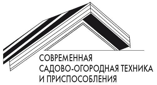 Современная садово-огородная техника и <a href='https://kran-info.ru/b/book/3/page/3-3-gruzozahvatnie-prisposobleniya-i-tara/9-3-2-semnie-gruzozahvatnie-prisposobleniya' target='_blank' rel='external'>приспособления</a>