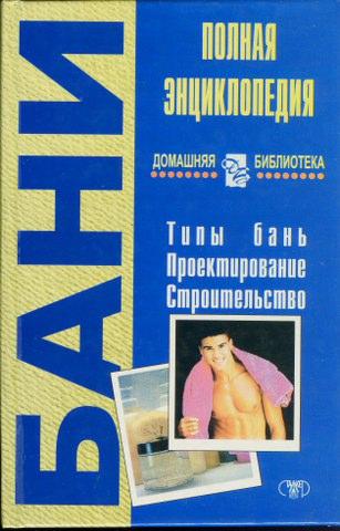 Бани. Полная энциклопедия