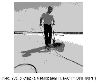 Мембраны «ПЛАСТФОИЛ®(РF)»