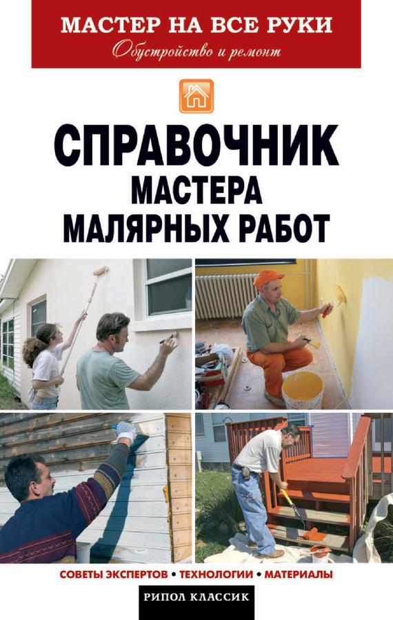 Справочник мастера малярных работ