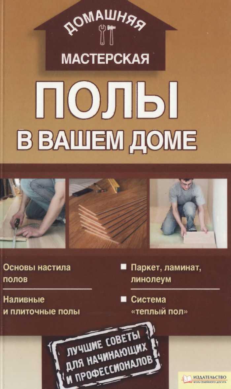 Полы в вашем доме