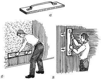 Рис. 23. Заглаживание штукатурки гладилкой: а) гладилка; б) заглаживание снизу вверх; в) заглаживание горизонтальное