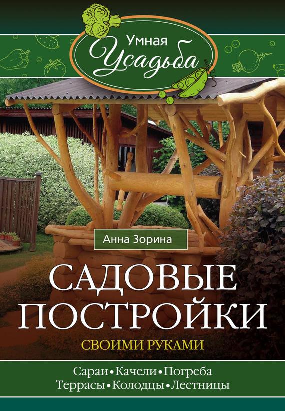 Садовые постройки своими руками