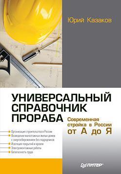Универсальный справочник прораба. Современная стройка в России от А до Я