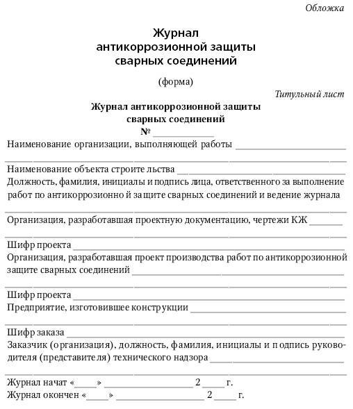 Приложение 3.  Оформление обложек и страниц журнала антикоррозионной защиты сварных соединений